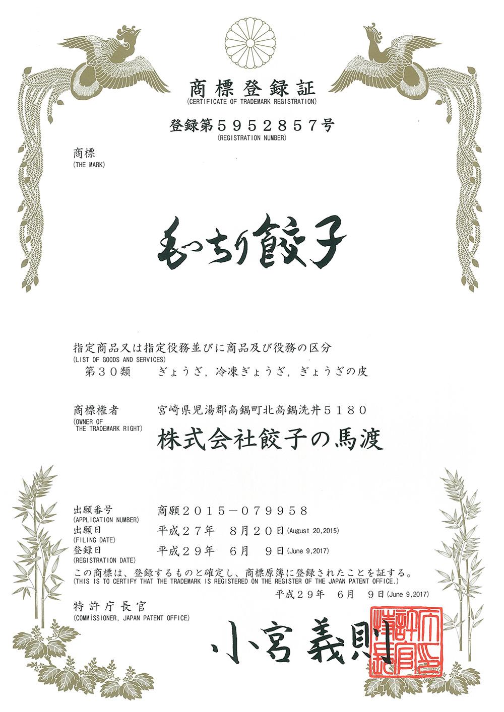 商標登録書(もっちり餃子)