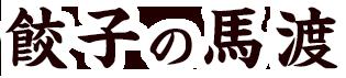 馬渡公式オンラインショップ